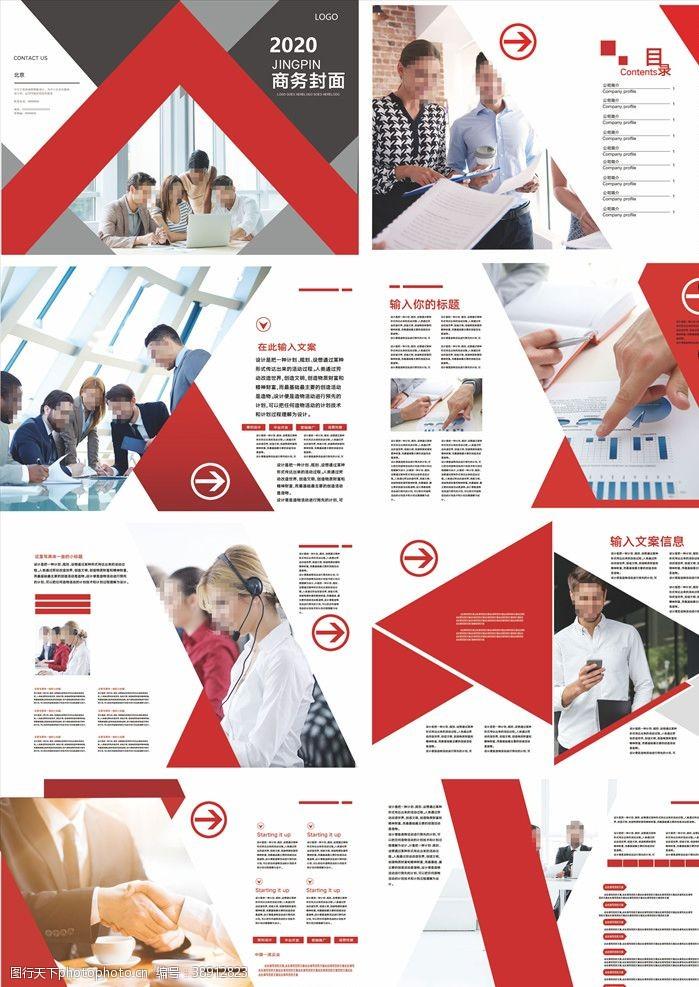 广告设计画册设计