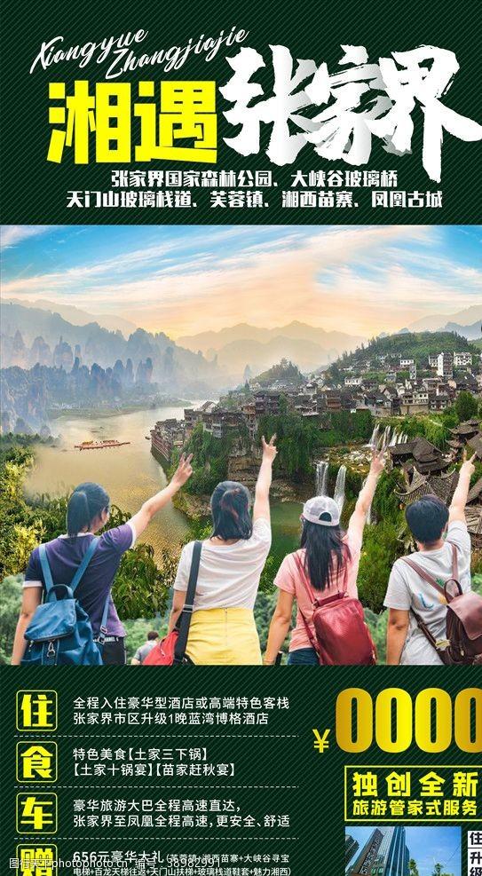 带你去旅行 湖南旅游图片