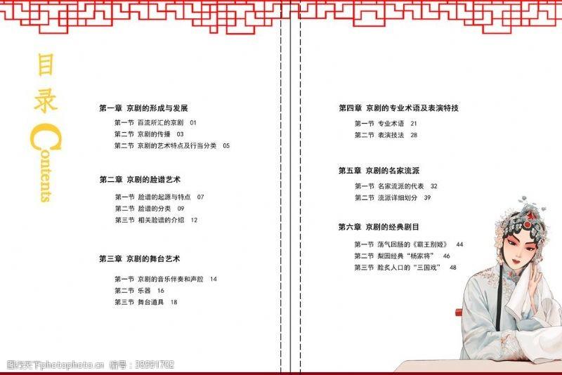 目录设计 京剧书籍目录图片