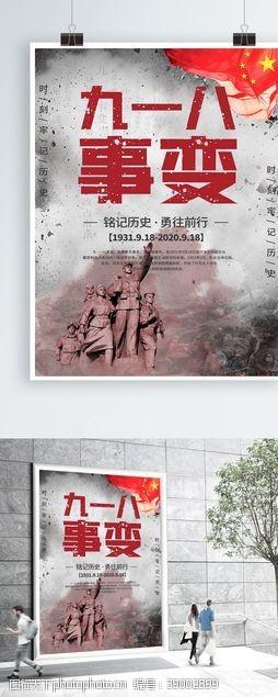 其他节日 九一八事变918纪念日宣传海报图片