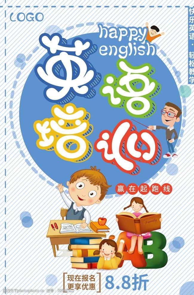 出国留学 卡通少儿英语培训班宣传海报图片