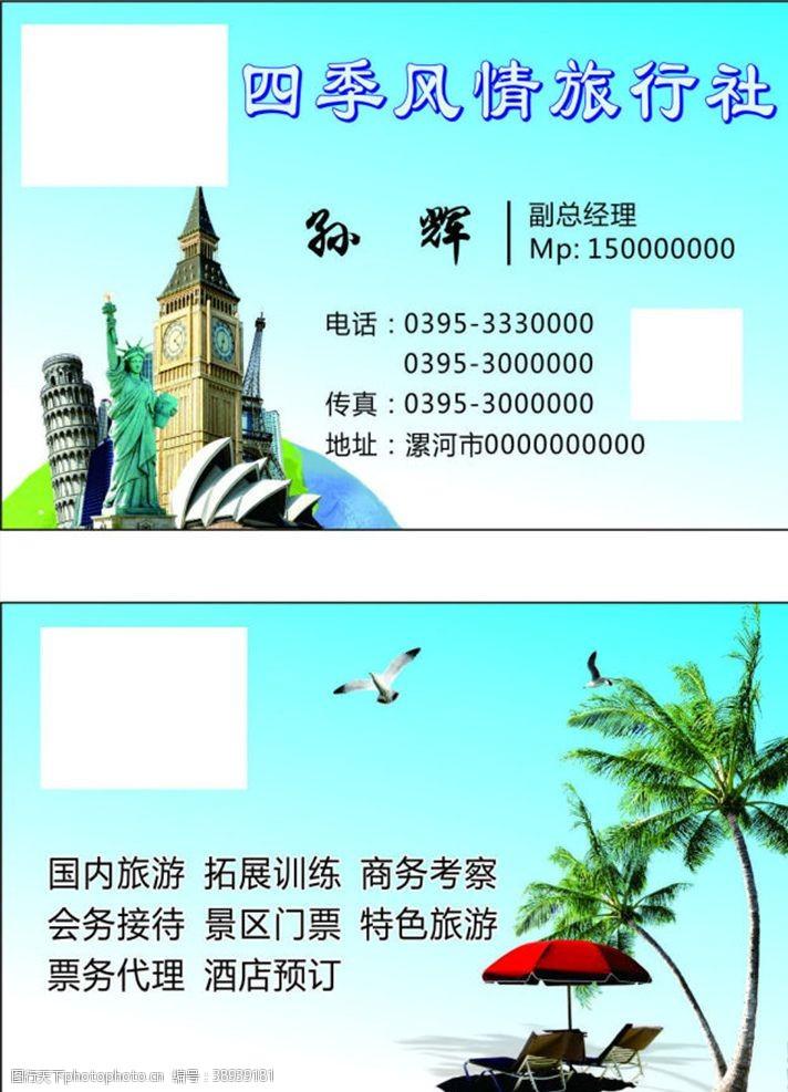 贸易名片 旅行社名片图片