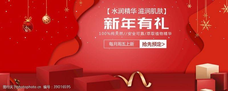 洗发水海报 美妆洗护元旦春节促销年货海报图片