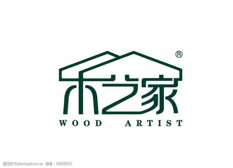 连体字 木艺术logo图片