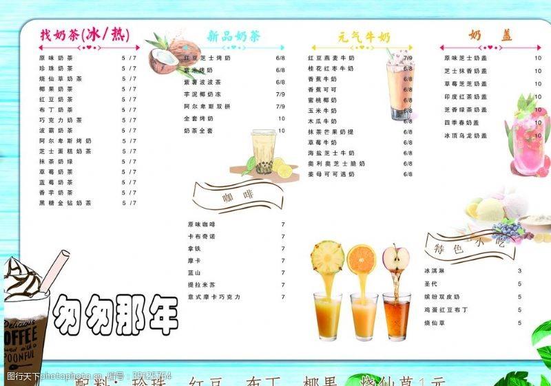 鲜榨水果 奶茶菜单图片