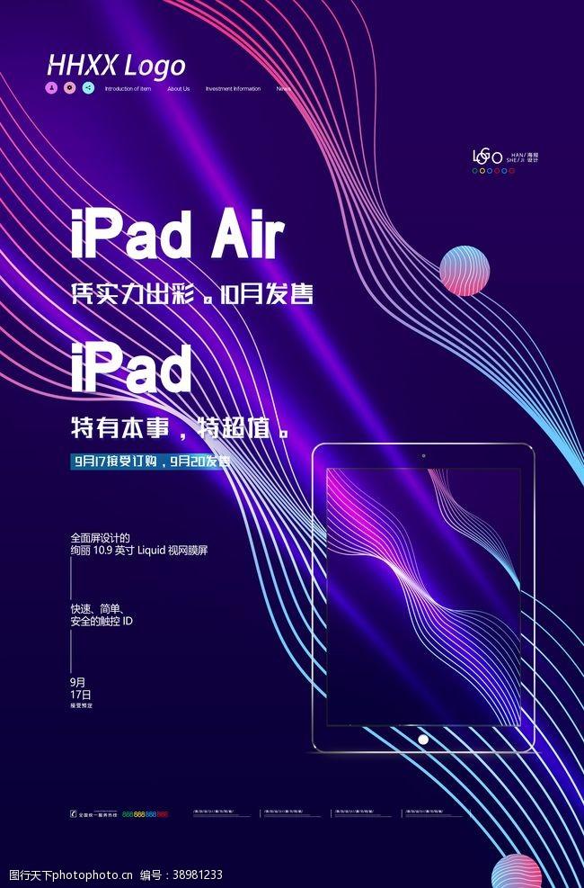 数码家电 苹果iPadair图片