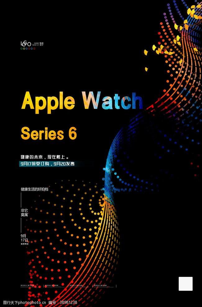 数码家电 苹果手表图片