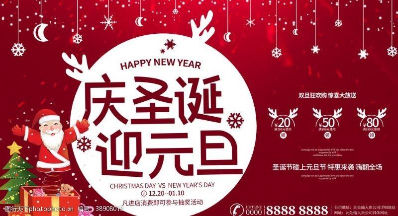 庆双旦庆圣诞迎元旦