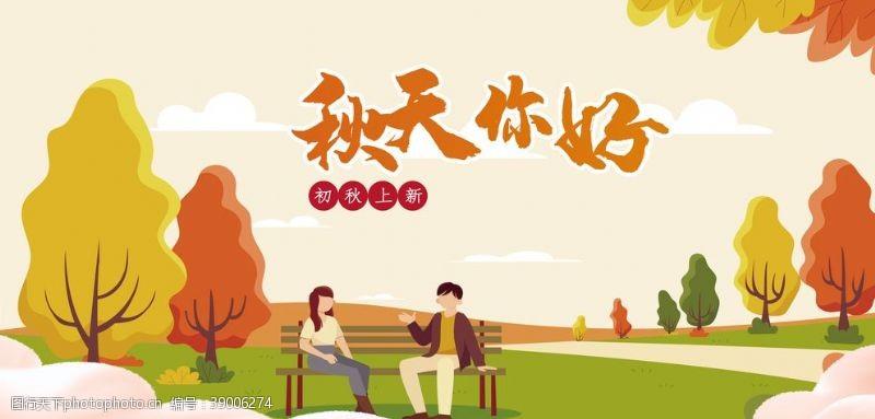 夏季上新 秋季秋天你好手绘人物云朵树木图片