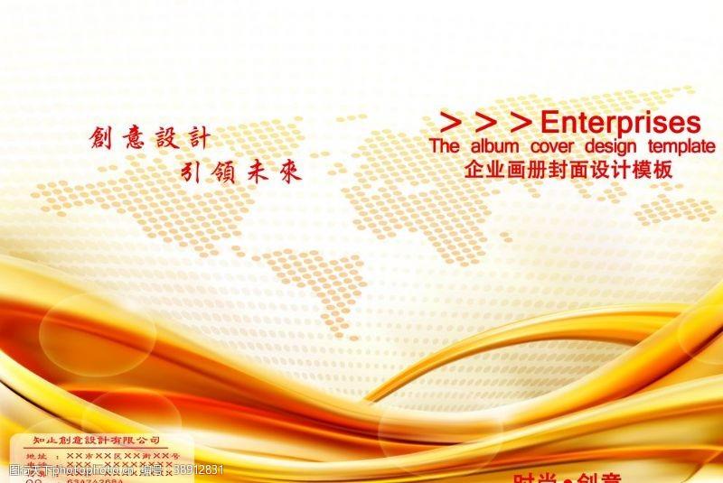 广告设计企业手册封面