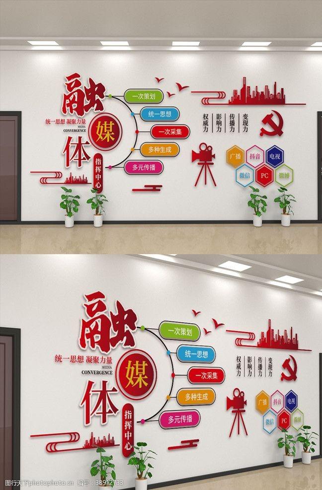 公司融媒体文化墙
