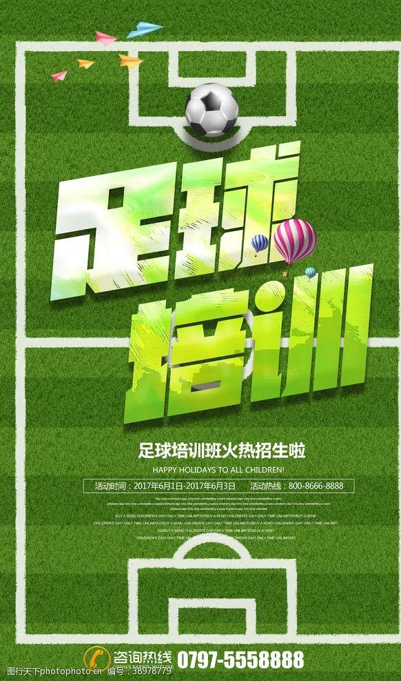 欧洲 时尚创意大气足球培训招生海报图片