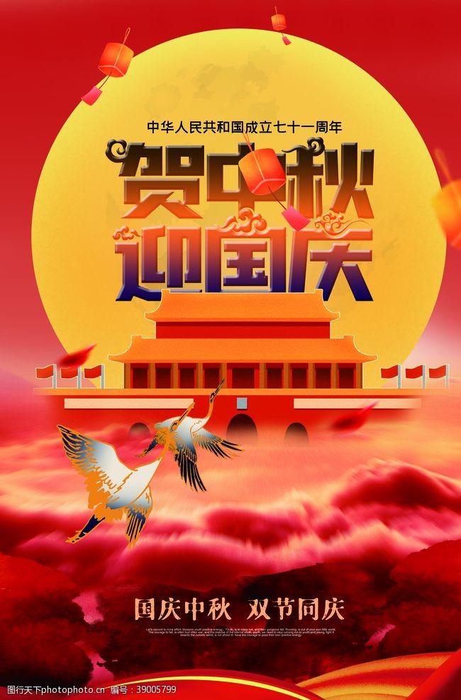 时尚大气贺中秋迎国庆双节海报图片