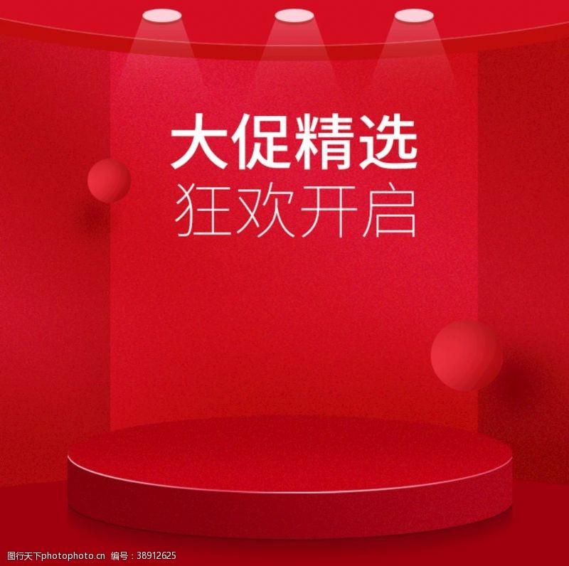 淘宝天猫促销双十一大促直通车主图国庆红色