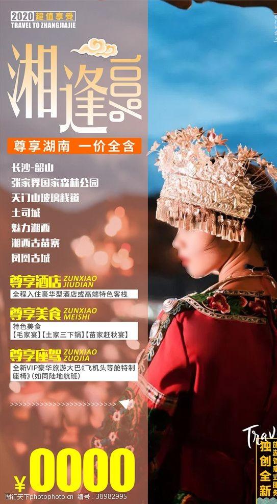 带你去旅行 湘西旅游图片