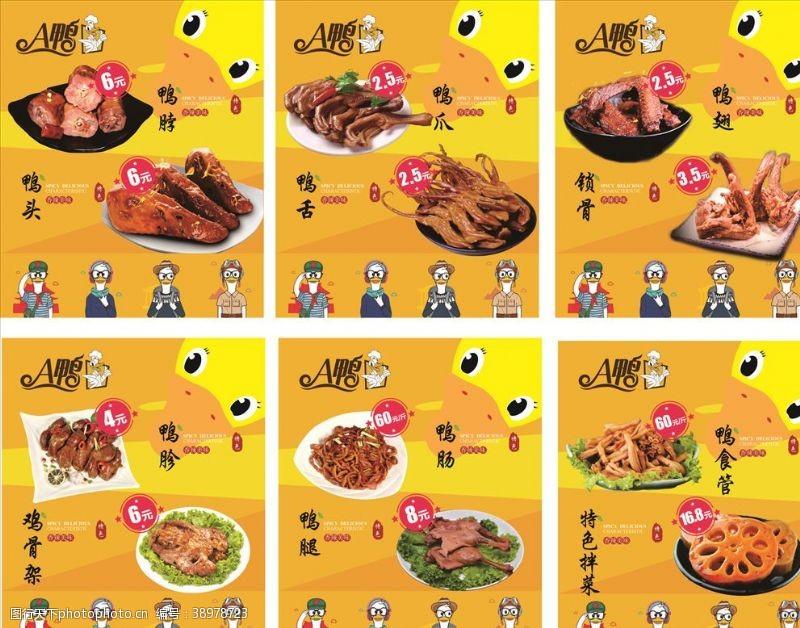 小吃店价目表 鸭货图片