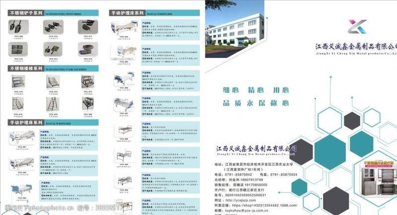 多边形设计 医疗四折页图片
