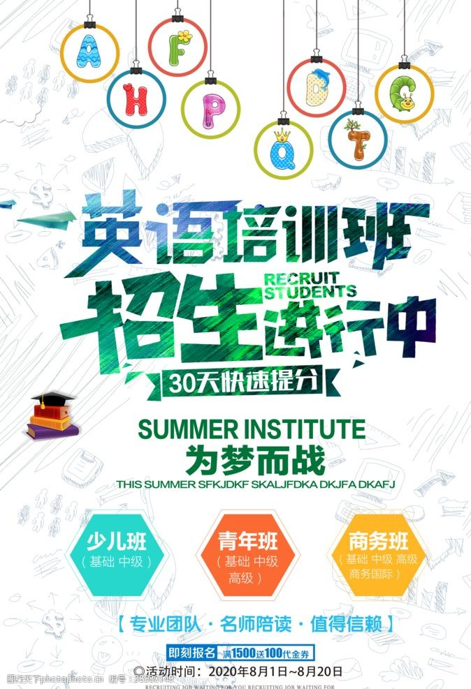 出国留学 英语培训班招生海报卡通彩色海报图片