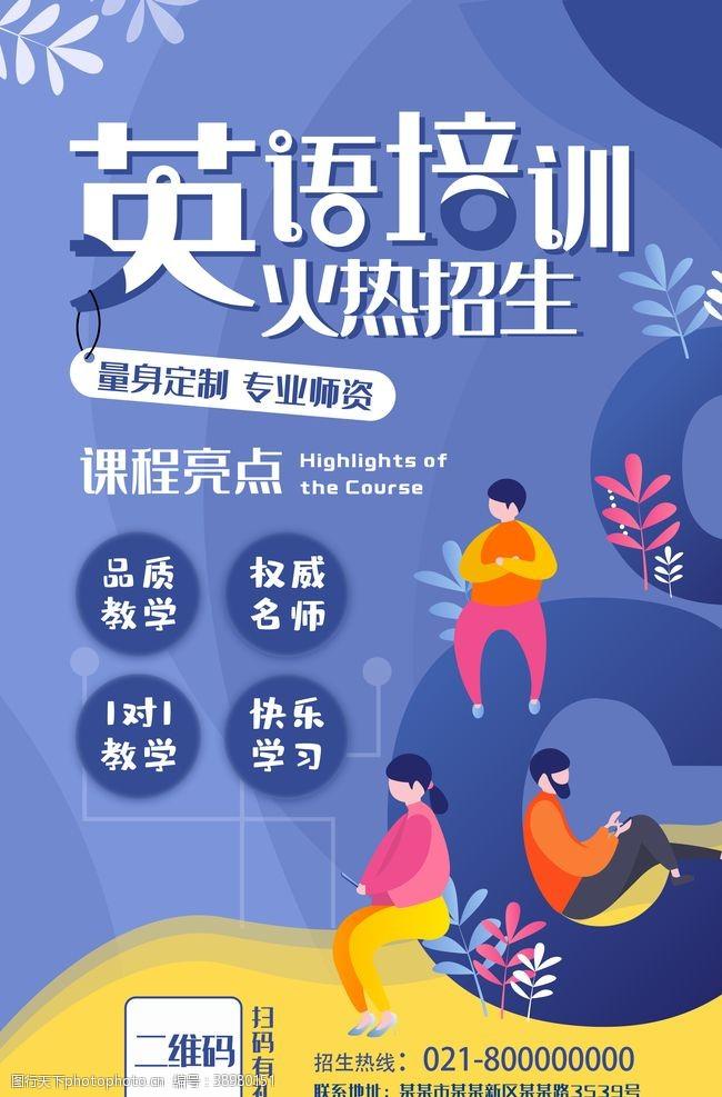 出国留学 英语培训招生海报图片