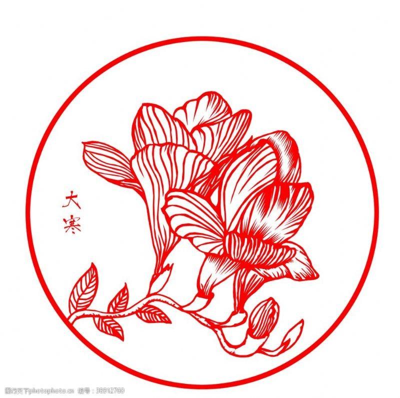 psd中国传统二十四节气剪纸之大寒