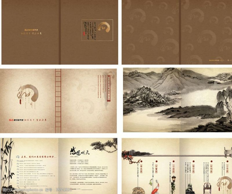 cdr中国风画册