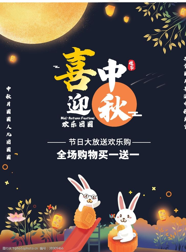 eps中秋节促销