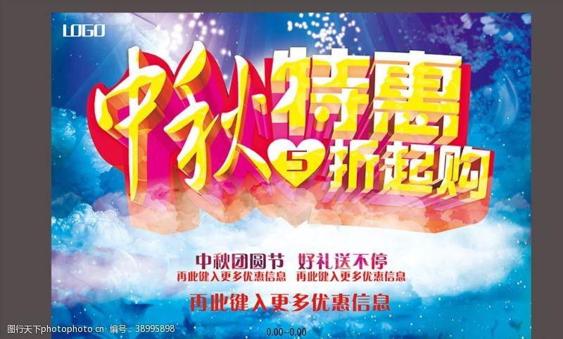 中秋特惠海报图片