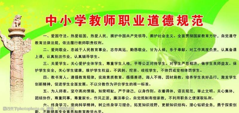 中小学教师职业道德规范图片