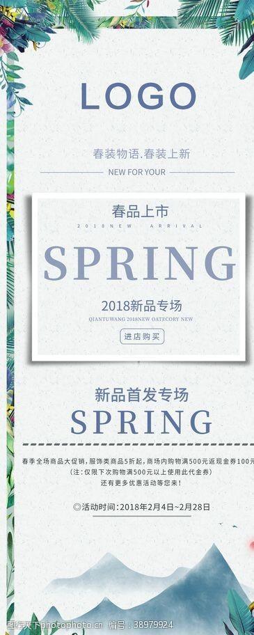 春季打折 春季新品图片