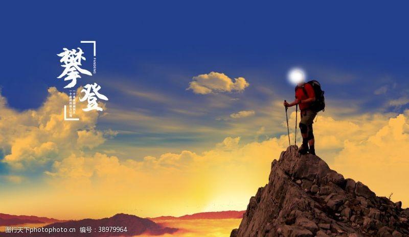 登山海报图片