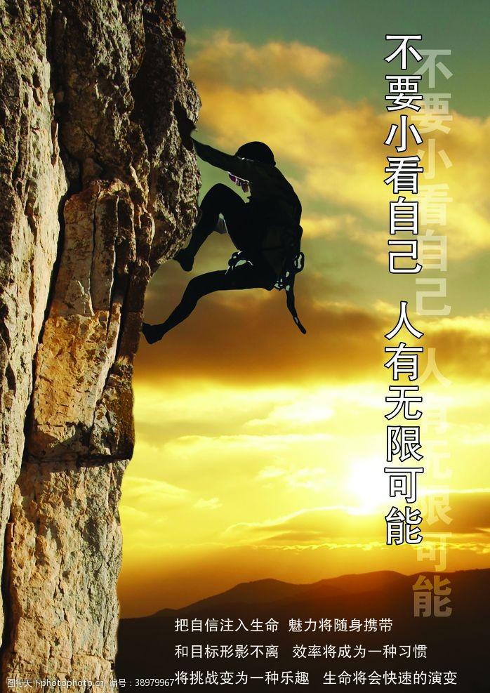 登山探险 登山海报图片