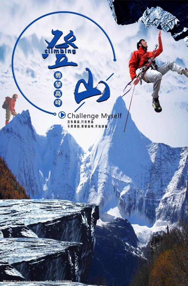 登山者 登山海报图片