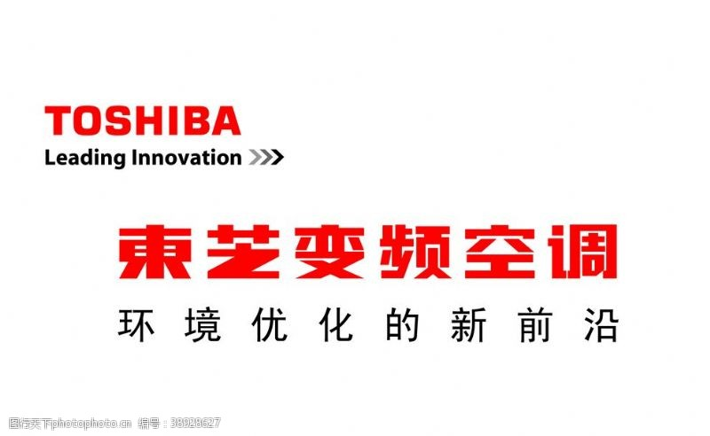 企业logo标志 东芝logo图片