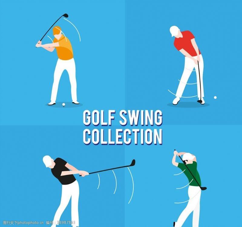 挥杆 高尔夫动作设计图片