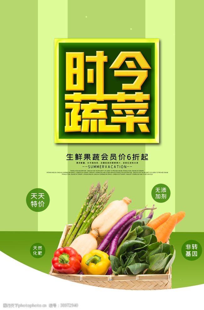 简约时令蔬菜促销海报图片