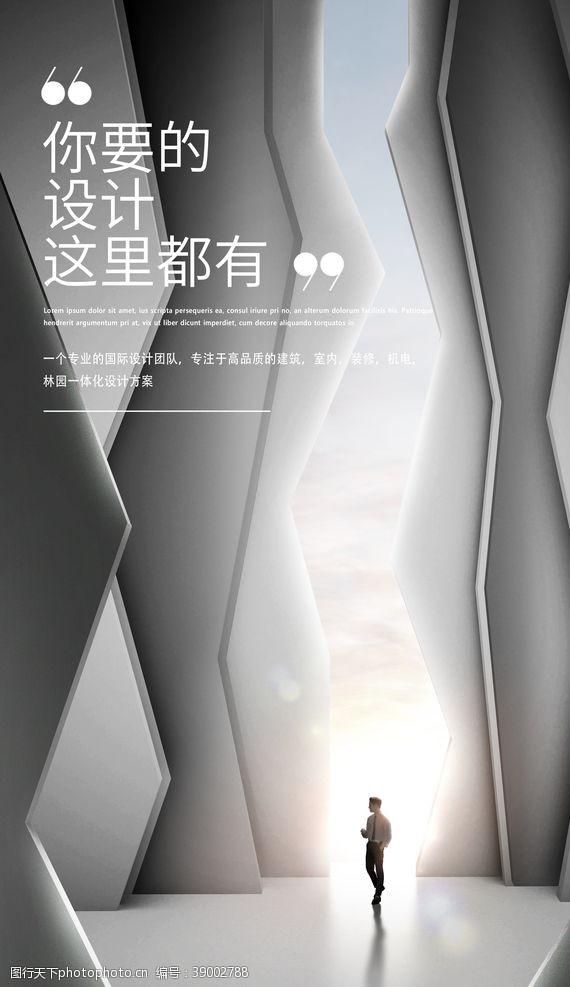 科幻世界 空间海报图片