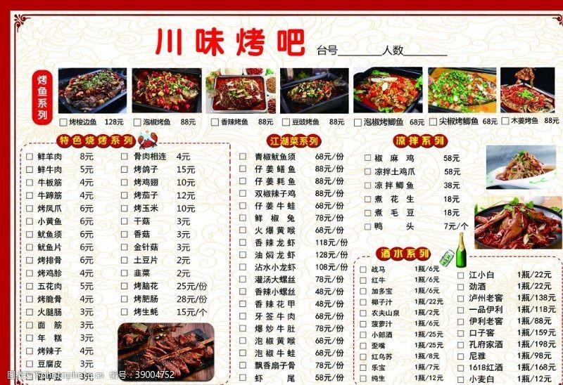 美味烤鱼 烧烤店菜单图片