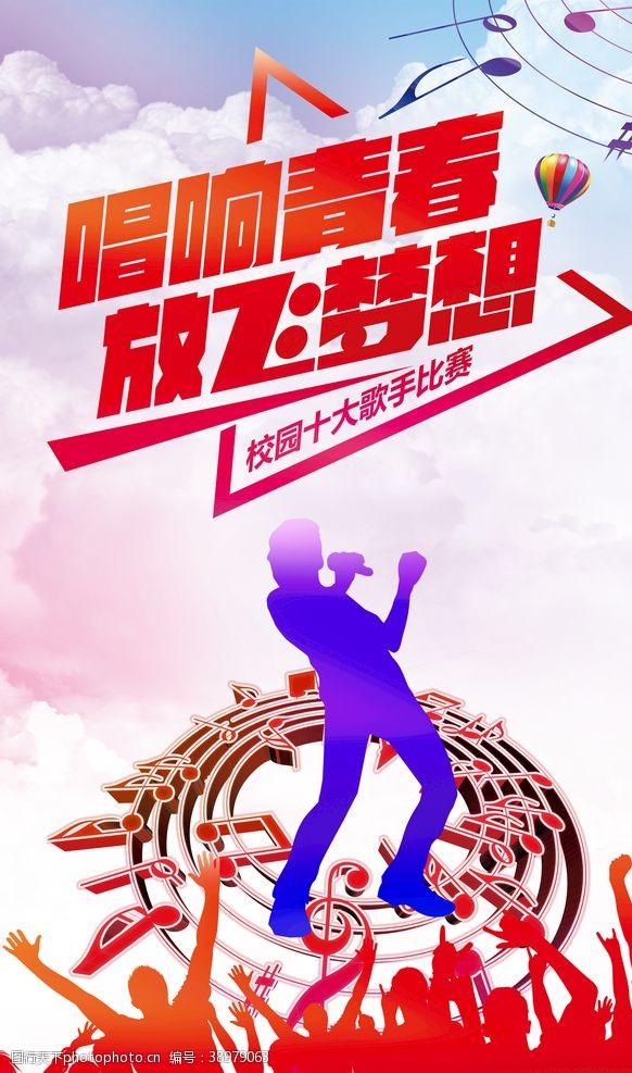 演唱比赛 时尚大气歌唱比赛宣传海报图片