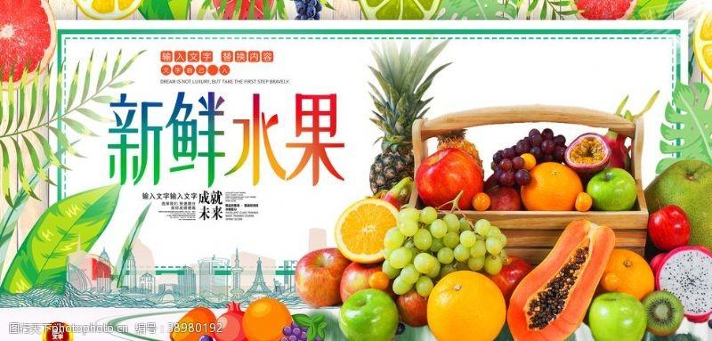 水果背景墙 水果图片