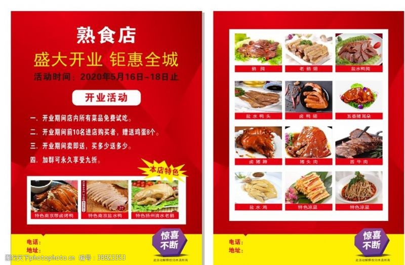 红色传单 熟食店传单图片