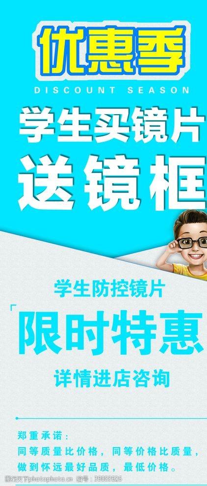眼镜促销 眼镜店促销展架图片
