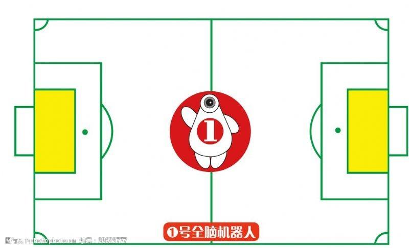 训练足球 壹号机器人图片