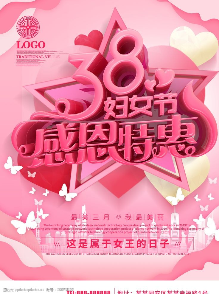 美丽女人节 38妇女节图片
