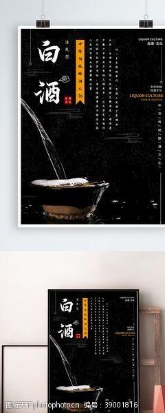 饮酒 白酒清爽型传统海报图片