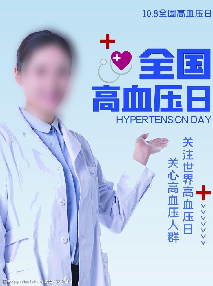 高血压治疗 高血压日图片