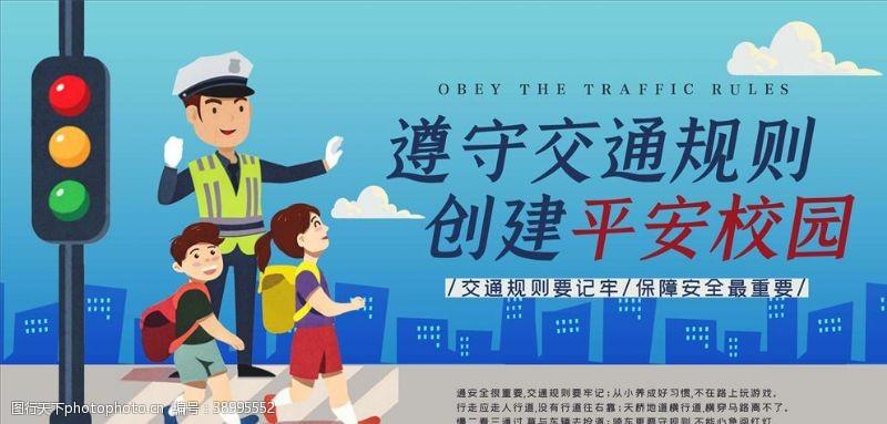 交通海报 交通安全图片