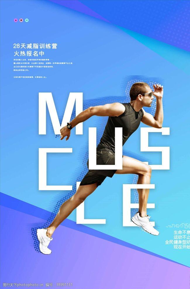 户外运动 全民健身图片