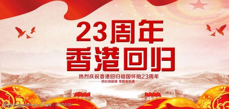 20周年庆 回归纪念日图片