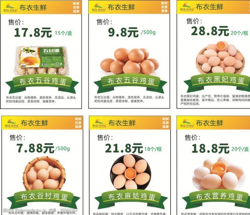 鸡蛋价格牌图片