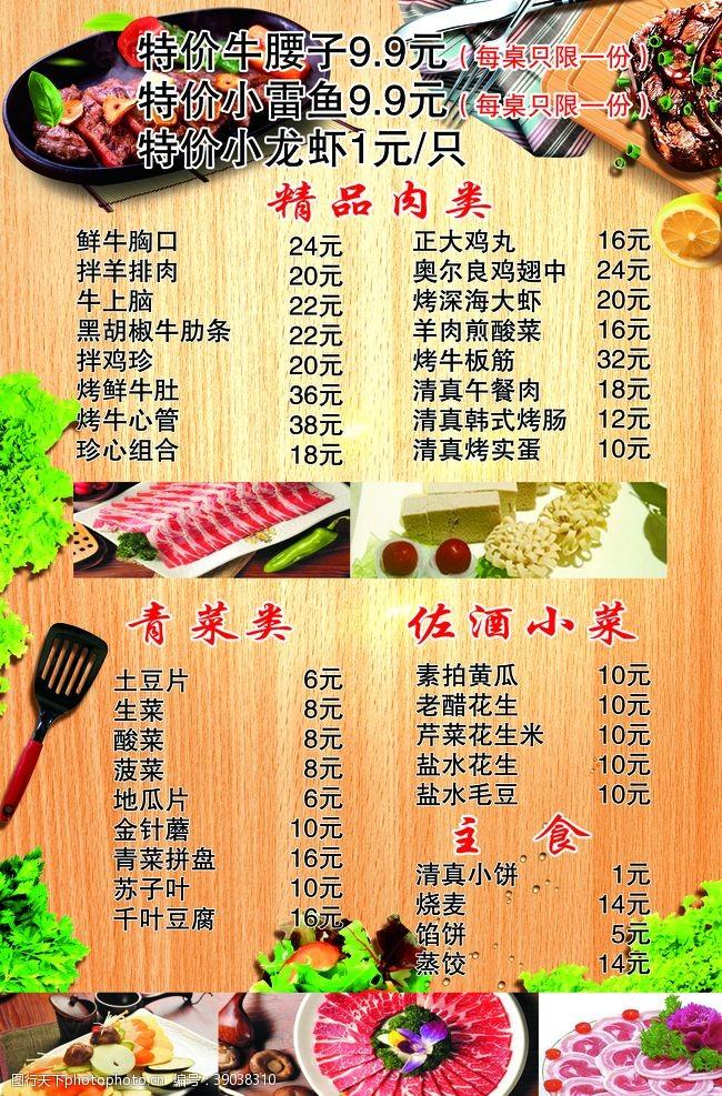 烤肉菜单图片
